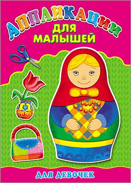 Для девочек. Аппликации для малышей