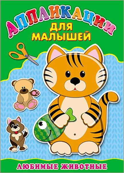 Любимые животные. Аппликации для малышей