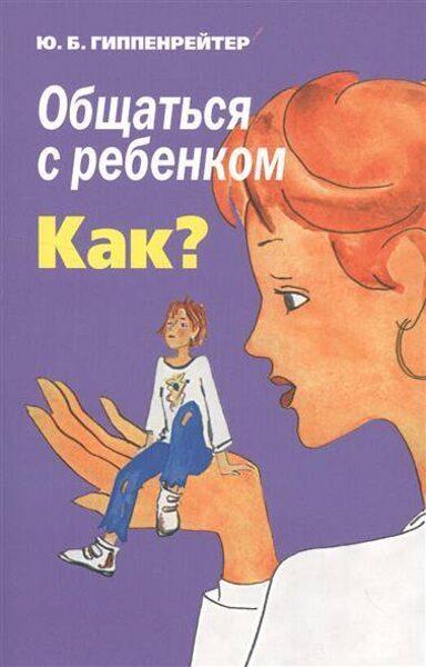 Общаться с ребёнком. Как? Ю.Б.Гиппенрейтер