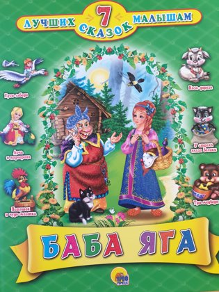 Баба Яга. 7 лучших сказок малышам.