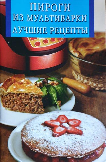 Пироги из мультиварки. Лучшие рецепты.