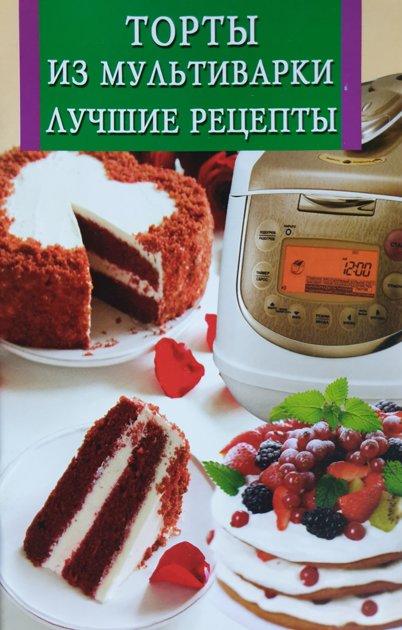 Торты из мультиварки. Лучшие рецепты.