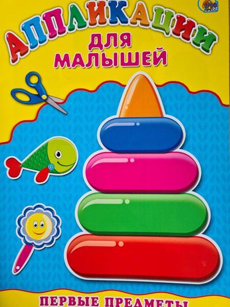 Аппликации для малышей. Первые предметы. Проф Пресс