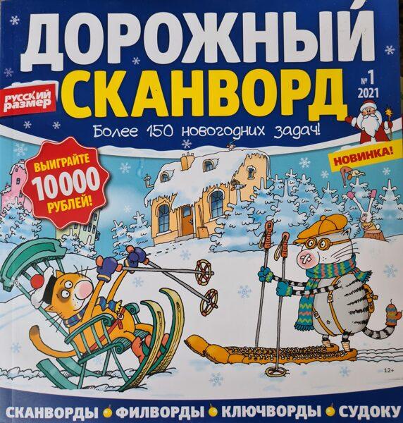 Дорожный сканворд. Русский размер. Номер 1 2021 года