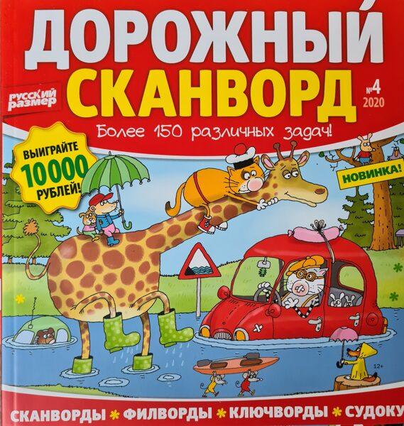 Дорожный сканворд. Русский размер. Номер 4 2020 года