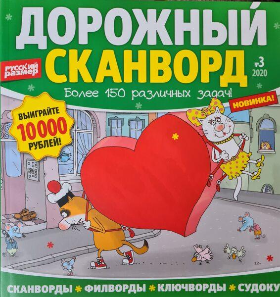 Дорожный сканворд. Русский размер. Номер 3 2020 года