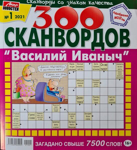 300 сканвордов Василий Иваныч