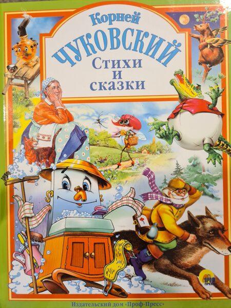 Стихи и сказки. Корней Чуковский