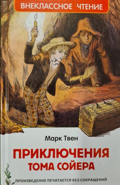 Приключения Тома Сойера. Марк Твен. Внеклассное чтение