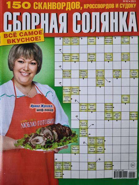 Сборная солянка. 150 сканвордов, кроссвордов и судоку