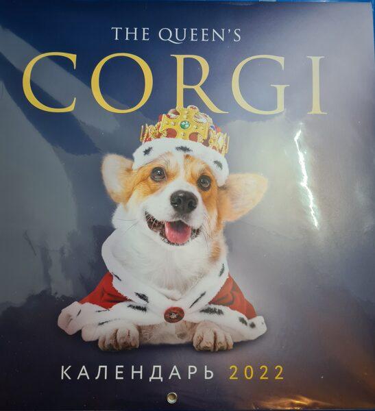 Настенный перекидной календарь на 2022 год. Королевский корги