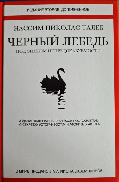 Чёрный лебедь. Нассим Николас Талеб