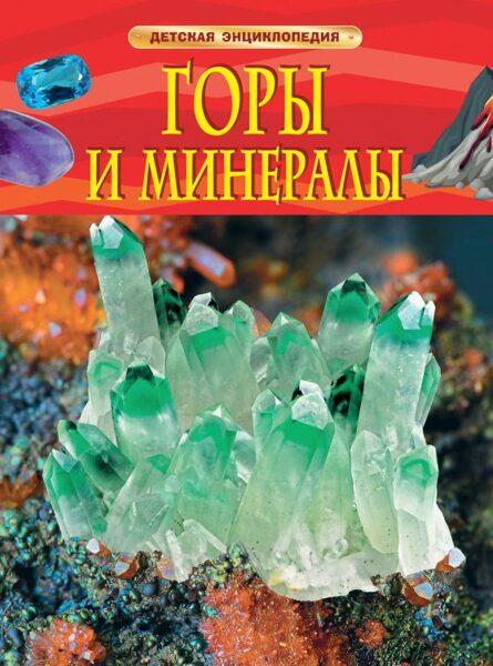 Горы и минералы. Детская энциклопедия. Росмэн