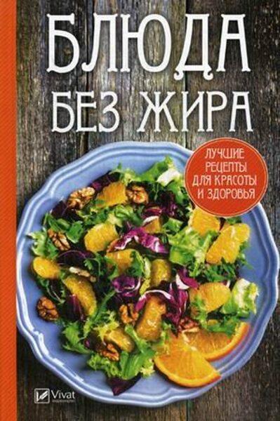 Блюда без жира. Алевтина Баранова
