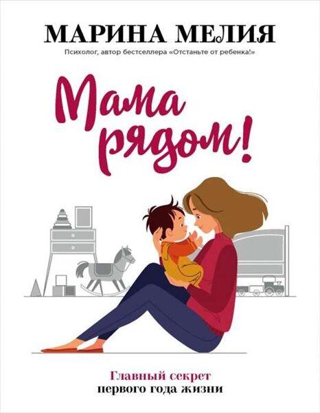 Мама рядом! Главный секрет первого года жизни. Марина Мелия