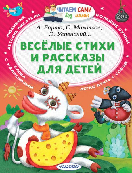 Веселые стихи и рассказы для детей. Читаем сами без мамы