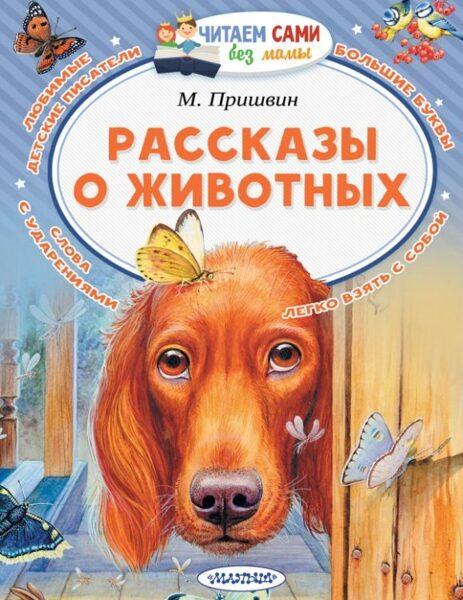 Рассказы о животных. М.Пришвин