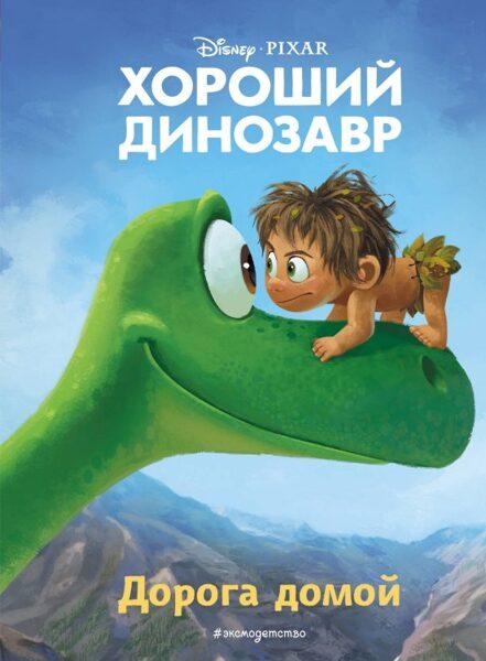Дорога домой. Хороший динозавр. Дисней