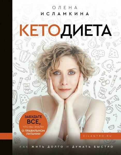 Кетодиета. Олена Исламкина