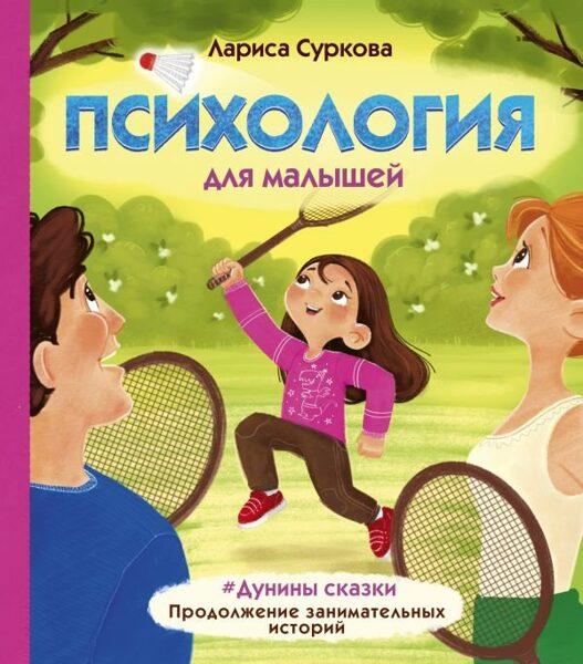 Психология для малышей. Дунины сказки. Продолжение. Лариса Суркова