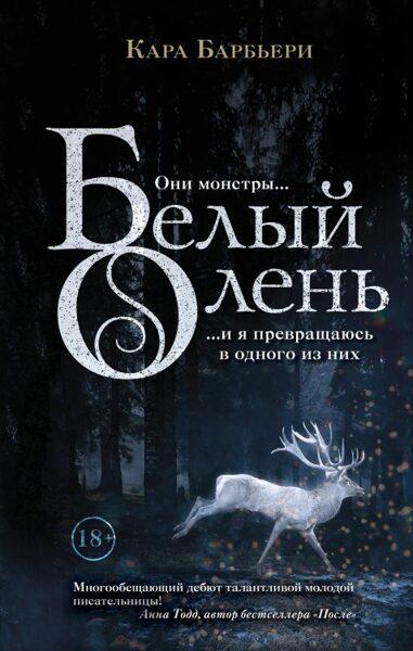 Белый олень. Кара Барбьери