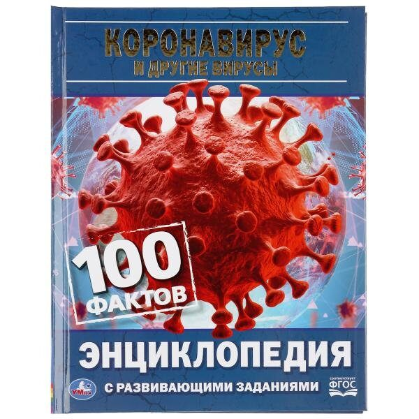 Коронавирус и другие вирусы. 100 фактов. Энциклопедия с развивающими заданиями