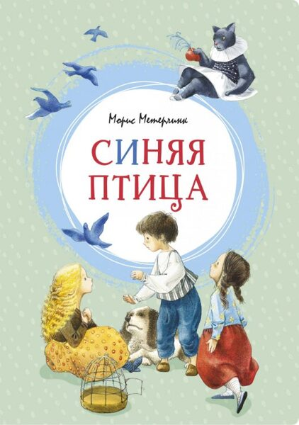 Синяя птица. М. Метерлинк