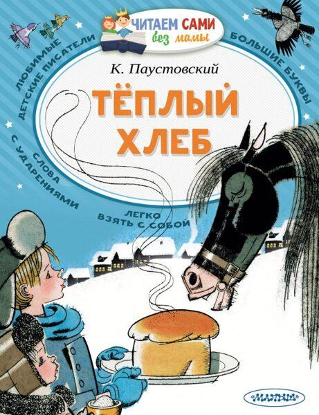 Тёплый хлеб. К.Паустовский