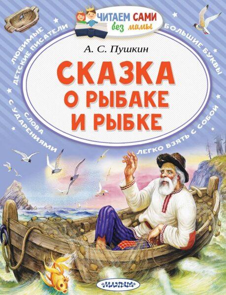 Сказка о рыбаке и рыбке. А.С Пушкин. Читаем сами без мамы