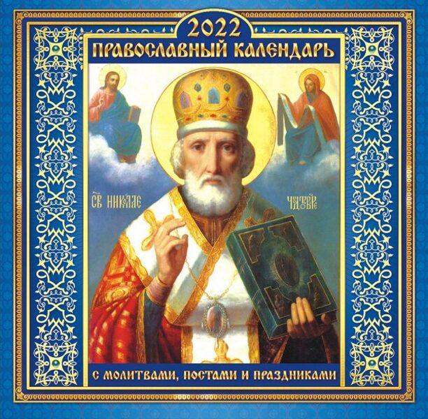 Календарь настенный на 2022 год. Православный календарь с молитвами, постами и праздниками.