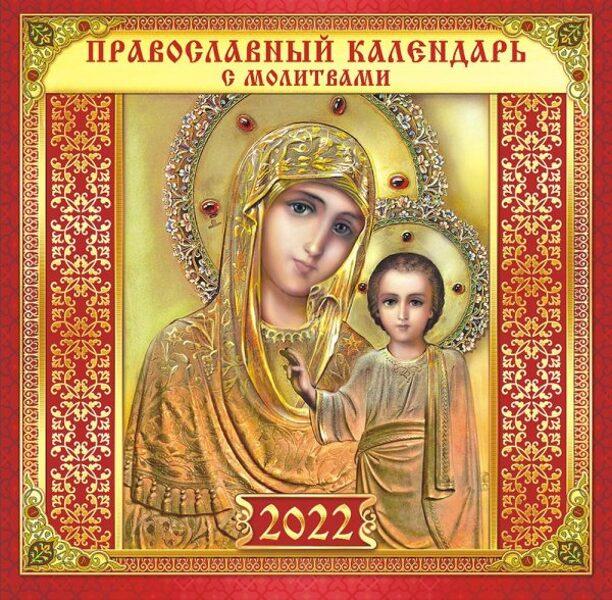 Календарь настенный на 2022 год. Православный календарь с молитвами