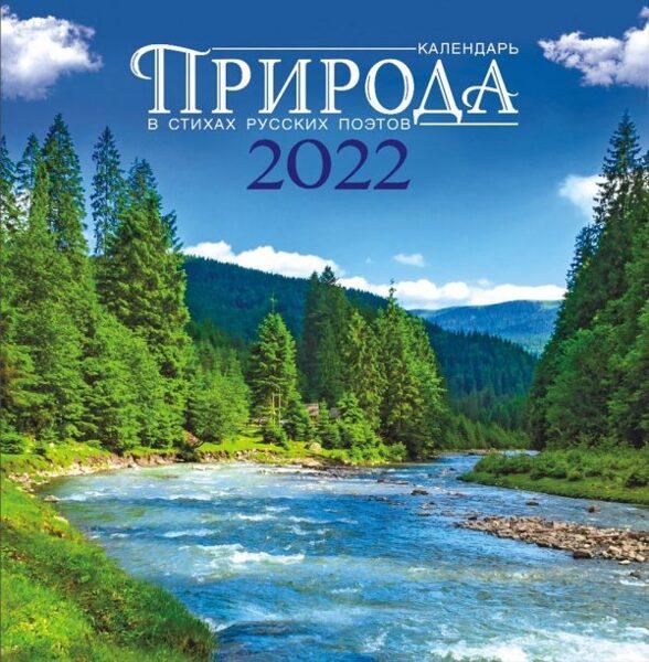 Настенный перекидной календарь на 2022 год. Природа в стихах русских поэтов