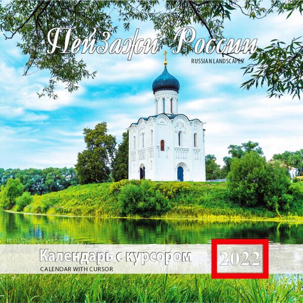 Настенный перекидной календарь на 2022 год. Пейзажи России