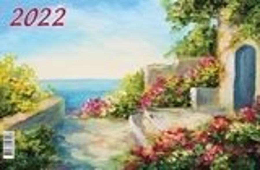 Календарь настенный трёхблочный с курсором на 2022 год. Приморский дворик
