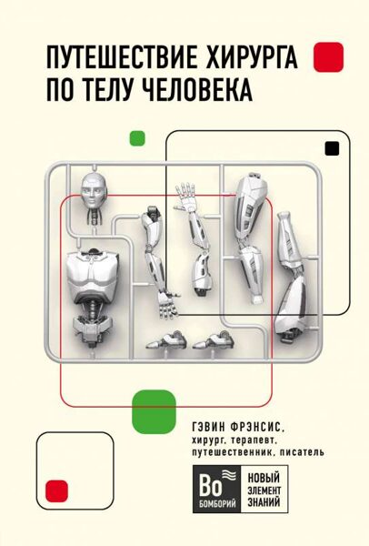 Путешествие хирурга по телу человека. Гэвин Фрэнсис