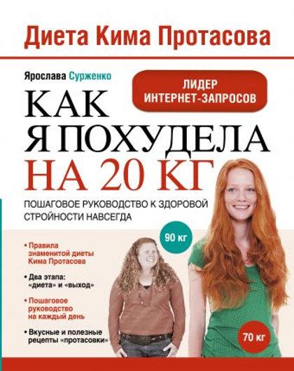 Диета Кима Протасова. Как я похудела на 20 кг. Ярослава Сурженко.