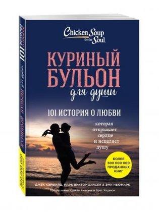 Куриный бульон для души. 101 история о любви.
