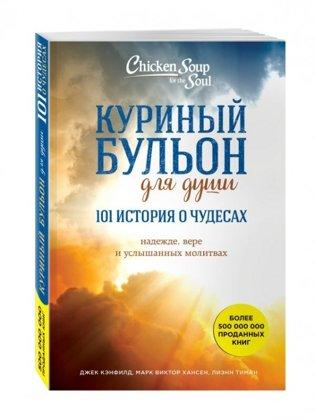 Куриный бульон для души. 101 история о чудесах, надежде, вере и услышанных молитвах.