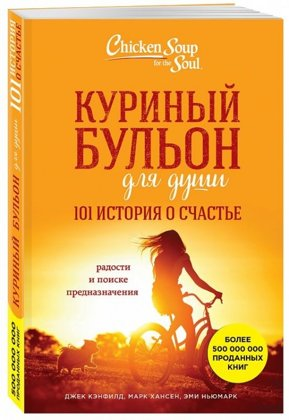 Куриный бульон для души. 101 история о счастье, радости и поиске предназначения