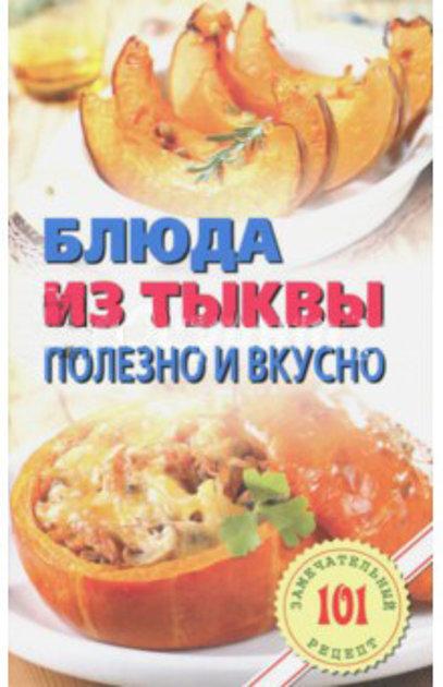 Блюда из тыквы полезно и вкусно