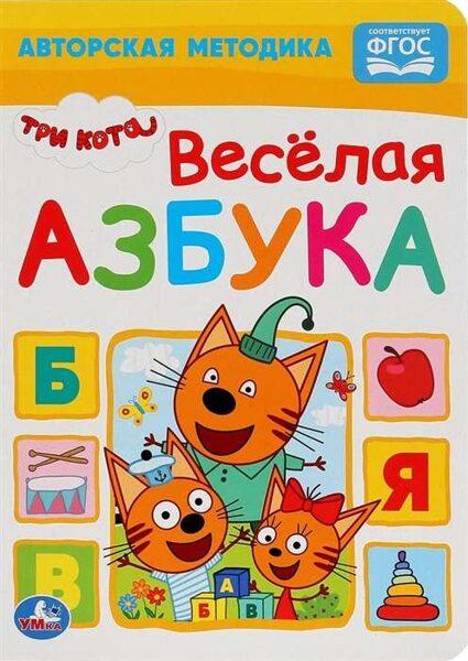 Весёлая азбука. Три кота