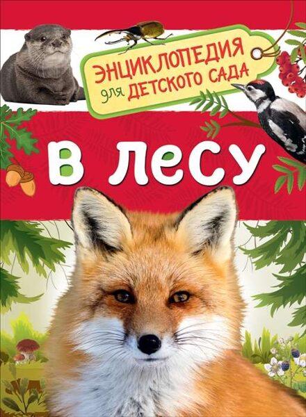 В лесу. Энциклопедия для детского сада