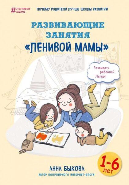 Развивающие занятия ленивой мамы. Анна Быкова