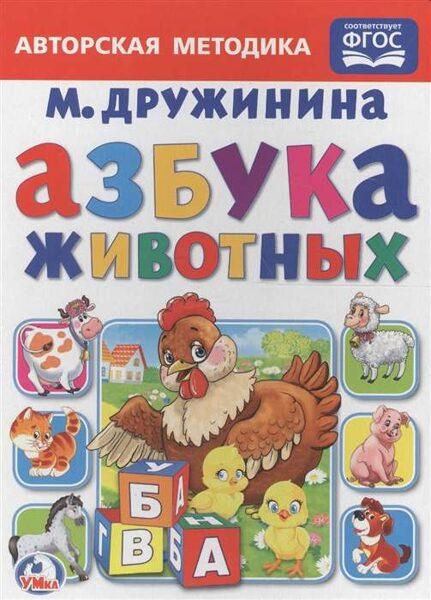 Азбука животных. М.Дружинина