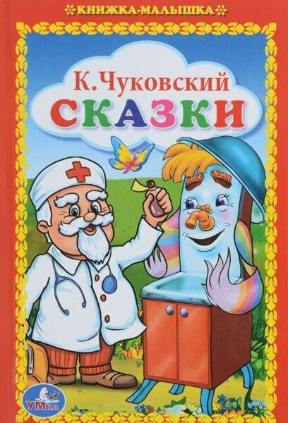 Сказки. Корней Чуковский. Книжка-малышка
